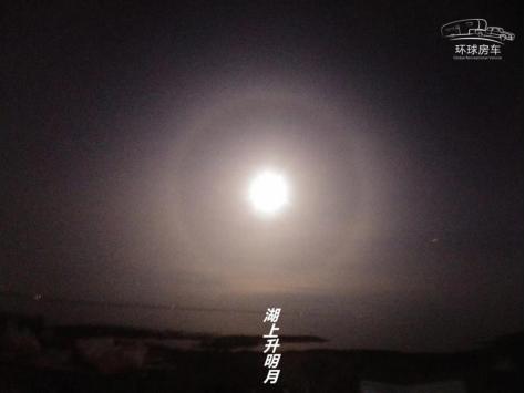 湖上生明月 - 房车美景