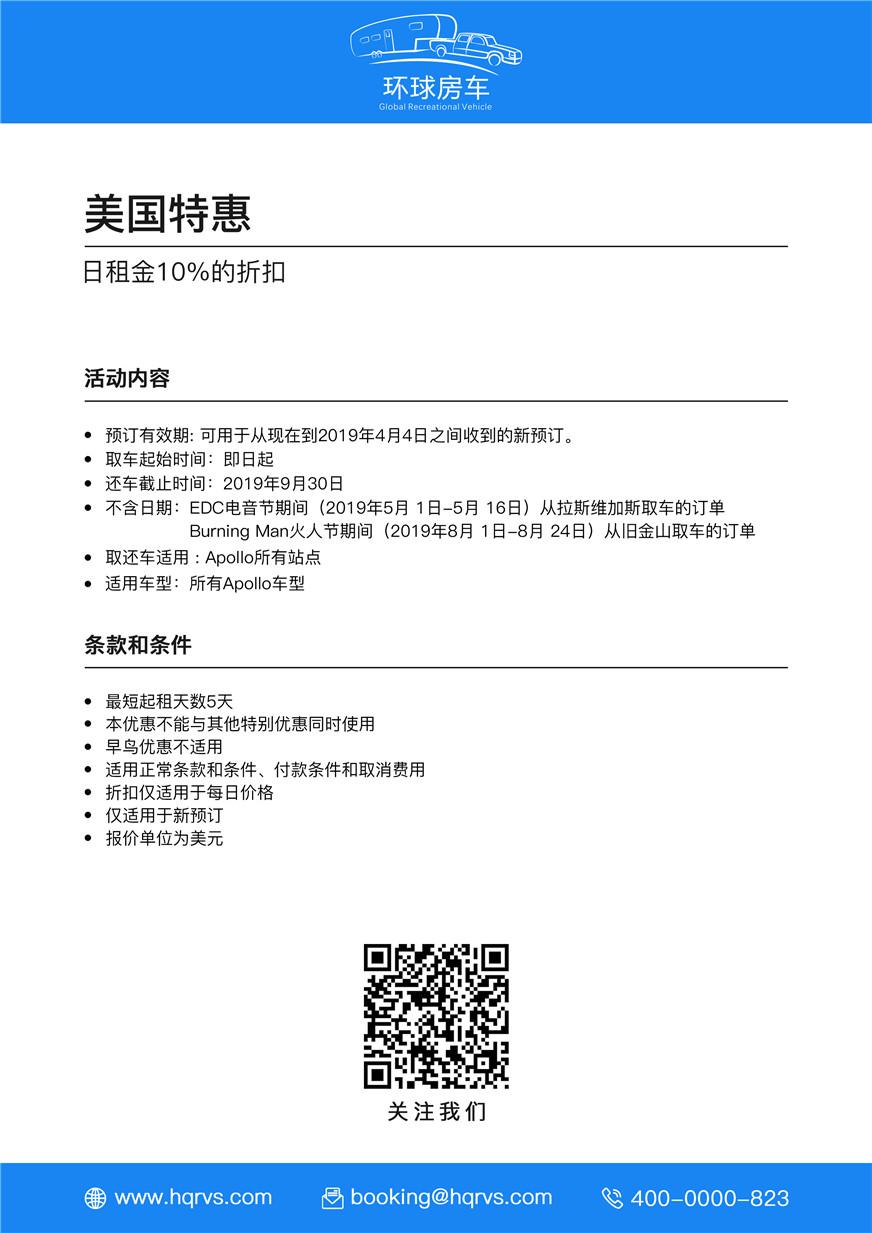Apollo美国中文.jpg